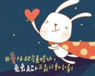 MiWA.2 X 兔兔超人─拯救受暴婦幼,愛的正義行動計畫