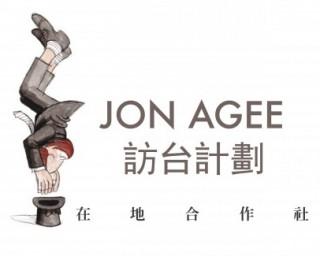 美國繪本大師Jon Agee首度訪台計劃