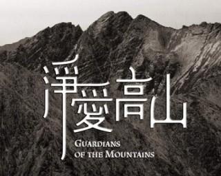 《淨愛高山》還土地一片自然募資計劃