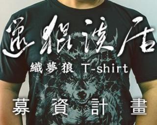 織夢狼─「邋猑溪居」1周年紀念T-shirt