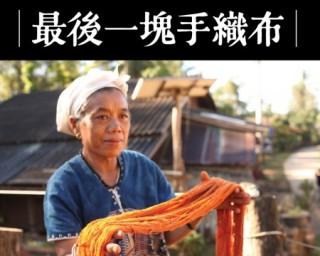 【CHIMMUWA手織品】你,能夠讓這一塊手織布,不成為泰緬邊境的最後一塊!