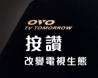 OVO!台灣電視讚起來
