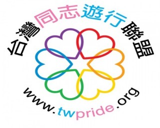 2014台灣同志遊行:「擁抱性/別・認同差異」