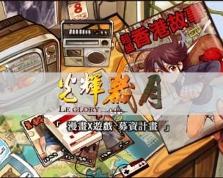 「動漫遊戲 VS 地產霸權!地表最強募資!」超級香港故事:光輝歲月