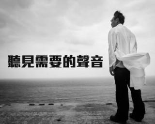 台灣醫療的最後一環:《南迴基金會》籌募計劃