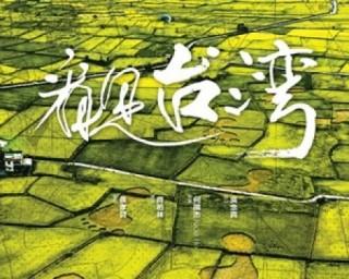 齊柏林的《看見台灣》露天首映會